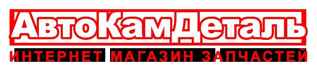 """Автозапчасти для грузовых автомобилей """"АвтоКамДеталь"""""""